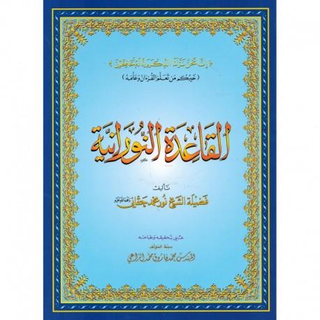 Al Qaida Nourania (Hafs), Nour Mohammad Haqqani,  Version Arabe